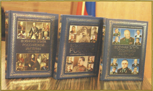 Клуб издал энциклопедический справочник в 3-х томах «Военная элита России».
