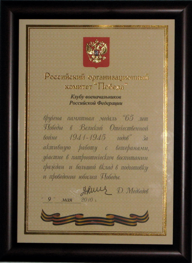 Памятная грамота Российского организационного комитета «Победа»