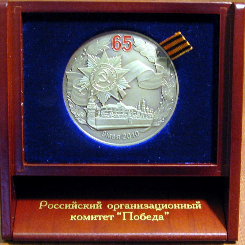 Памятная медаль Российского организационного комитета «Победа»