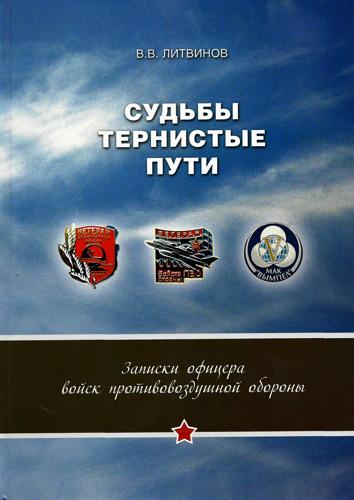 Литвинов2