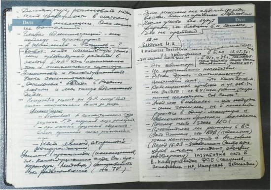 Страницы дневника Л. С. Куликова