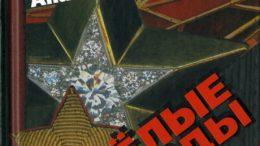 «Тяжёлые звёзды» генерала армии Куликова