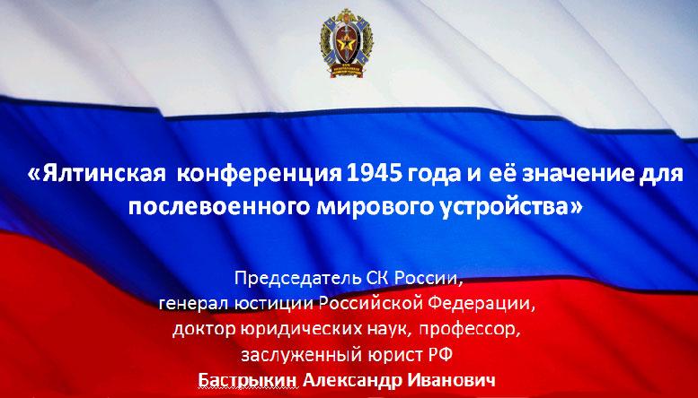 Ялтинская конференция 1945 года и её значение для послевоенного мирового устройства