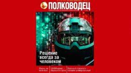 Журнал «Полководец» принимает участие в Международном военно-техническом Форуме «Армия-2020»