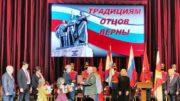 Торжественная встреча поколений защитников Отечества