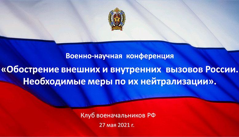 «Обострение внешних и внутренних вызовов России. Необходимые меры по их нейтрализации»