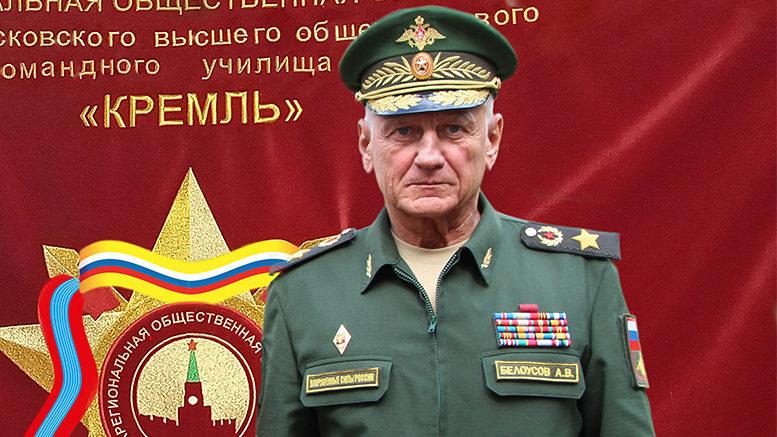 Генерал армии Белоусов Александр Васильевич